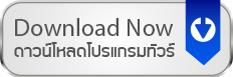ดาวน์โหลดโปรแกรมทัวร์ PDF