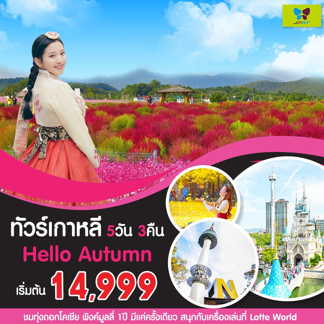 ทัวร์เกาหลี Hello Autumn ชมทุ่งดอกโคเชีย 5วัน 3คืน บิน(LJ)