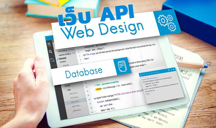 บริการจัดทำเว็บไซต์สำหรับบริษัททัวร์ ( API ) รูปแบบใหม่ และจัดทำแอพพลิเคชั่นจองทัวร์ออนไลน์