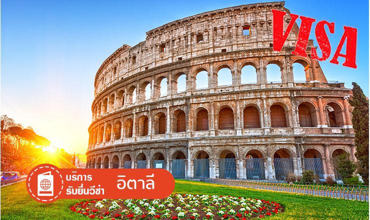 บริการยื่นวีซ่าอิตาลีแบบท่องเที่ยว หรือกรุ๊ปทัวร์ บริการรวดเร็ว ทันใจ ราคาย่อมเยาว์