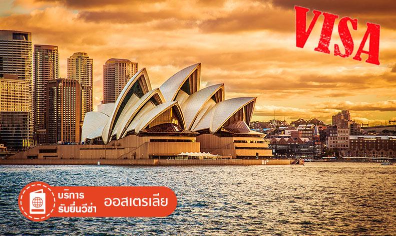 บริการยื่นวีซ่าออสเตรเลียแบบท่องเที่ยว หรือกรุ๊ปทัวร์ บริการรวดเร็ว ทันใจ ราคาย่อมเยาว์