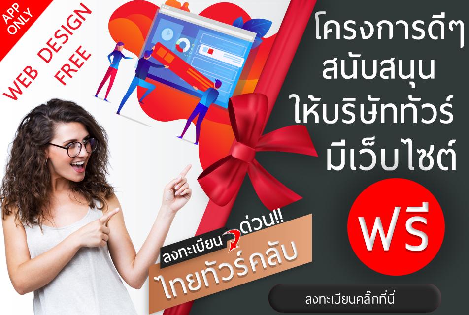 สมาชิกไทยทัวร์คลับรับฟรีเว็บไซต์ สำหรับธุรกิจท่องเที่ยว ฟรีค่าจัดทำ 1 ปี  มูลค่า 15,000 บาท