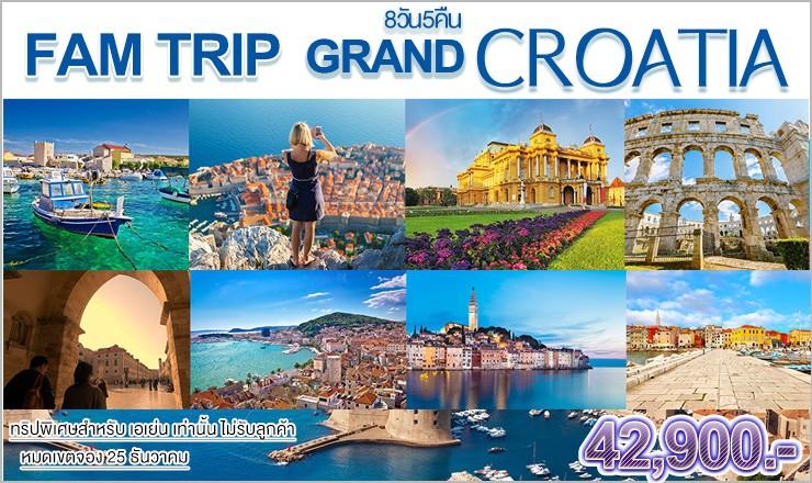 แฟมทริปโครเอเชีย สุดพิเศษ FAM TRIP CROATIA SPECIAL  ด่วน! 42,900