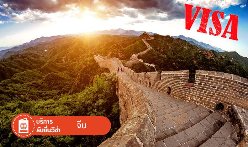บริการยื่นวีซ่าจีนแบบท่องเที่ยว หรือกรุ๊ปทัวร์ บริการรวดเร็ว ทันใจ ราคาย่อมเยาว์