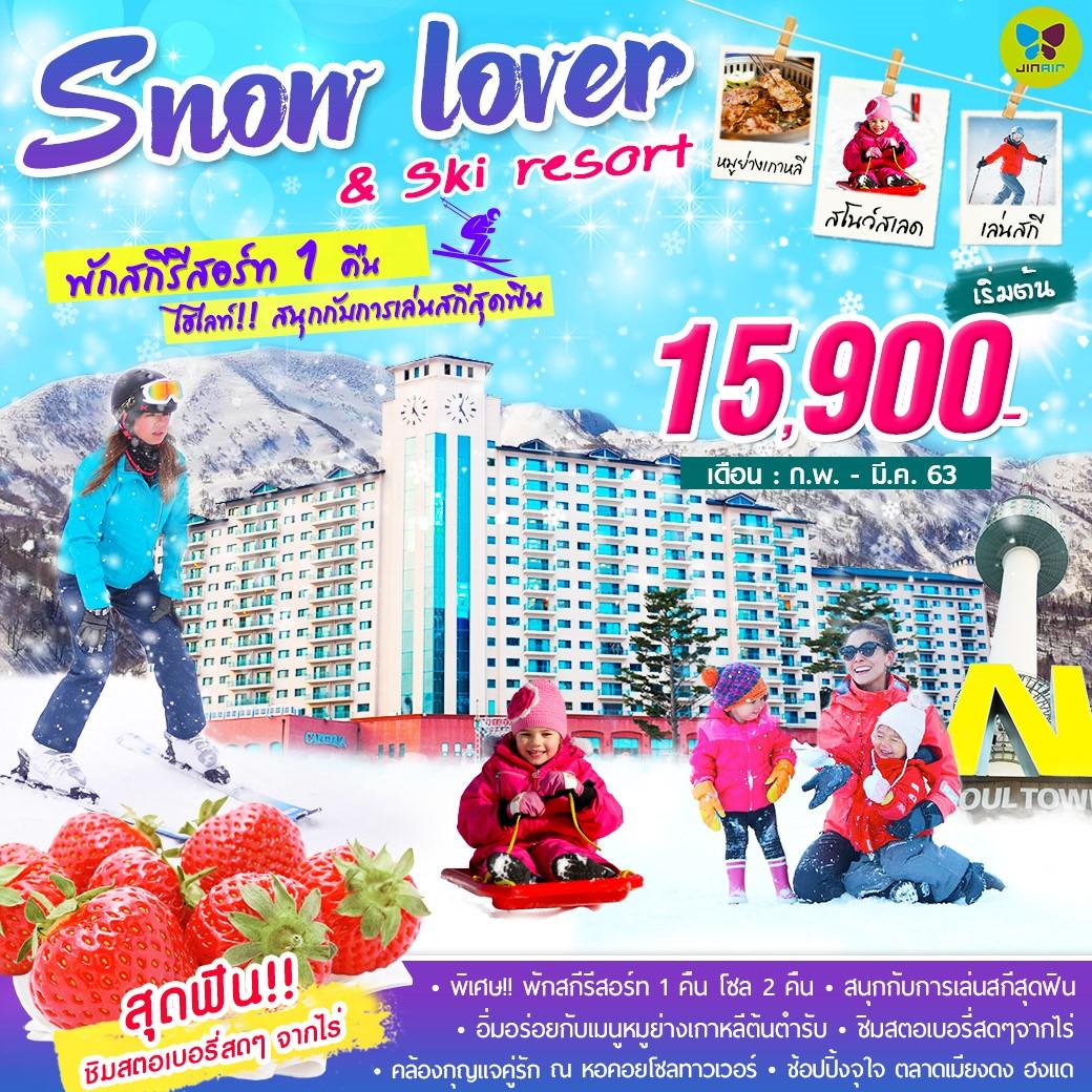 ทัวร์เกาหลี Snow Lover & Ski Resort พักสกีรีสอร์ท 5วัน 3คืน บิน LJ